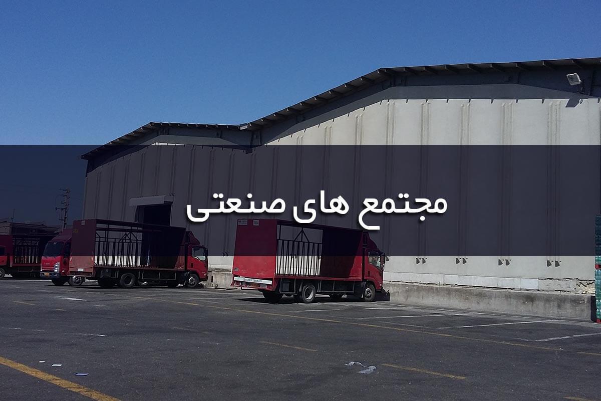 صنعتی