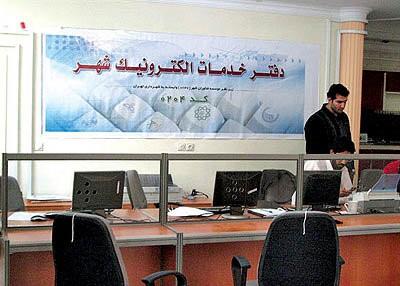 دفتر خدمات شهرداری