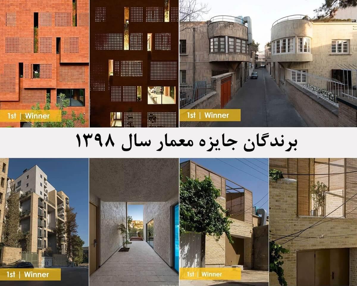 برندگان جایزه معمار سال 98