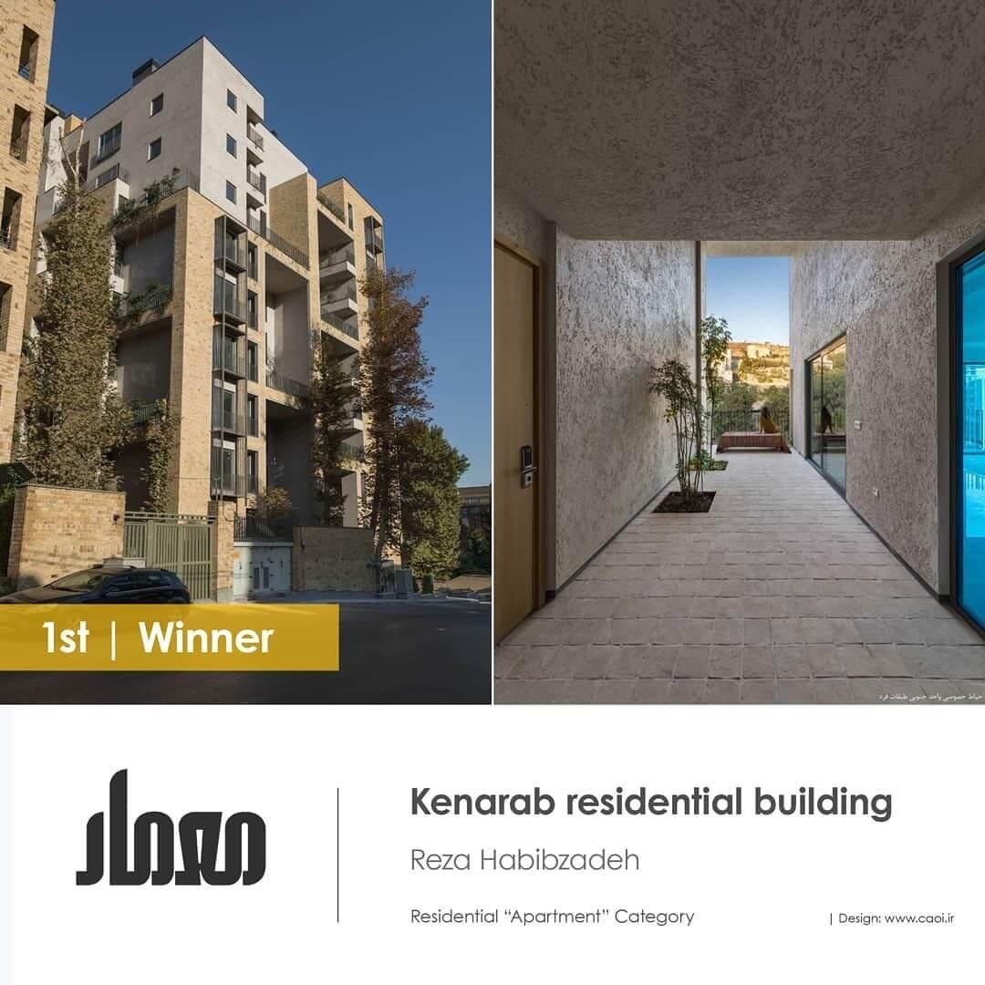 پروژه ساختمان مسکونی کناراب، تهران