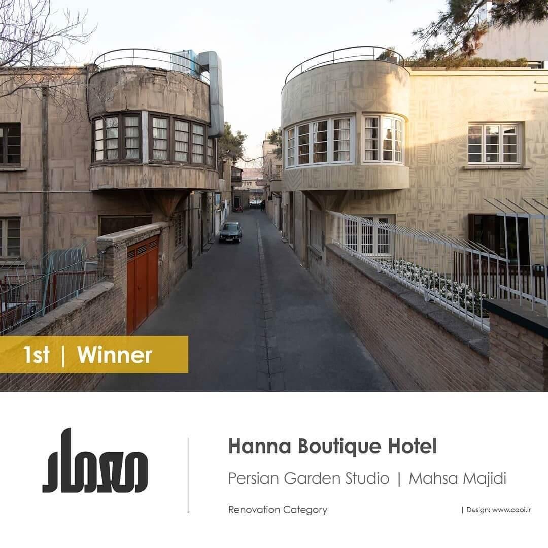 بوتیک هتل حنا، تهران