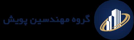آشنایی با ضوابط ساخت و ساز شهرداری تهران