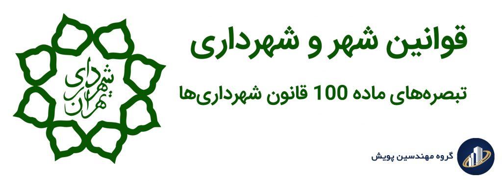 تبصرههای ماده ۱۰۰ قانون شهرداریها