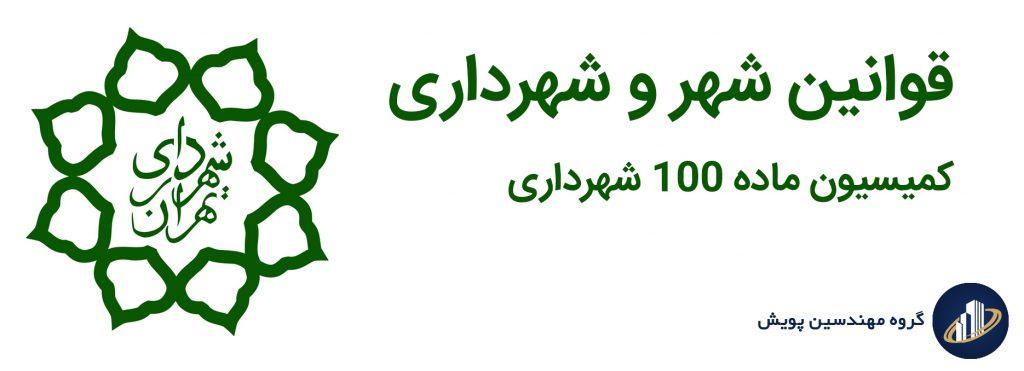 کمیسیون ماده 100 شهرداری