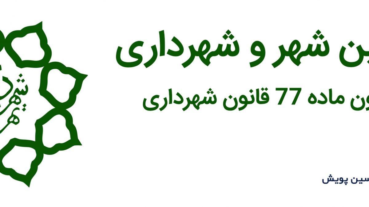 کمیسیون ماده 77 قانون شهرداری
