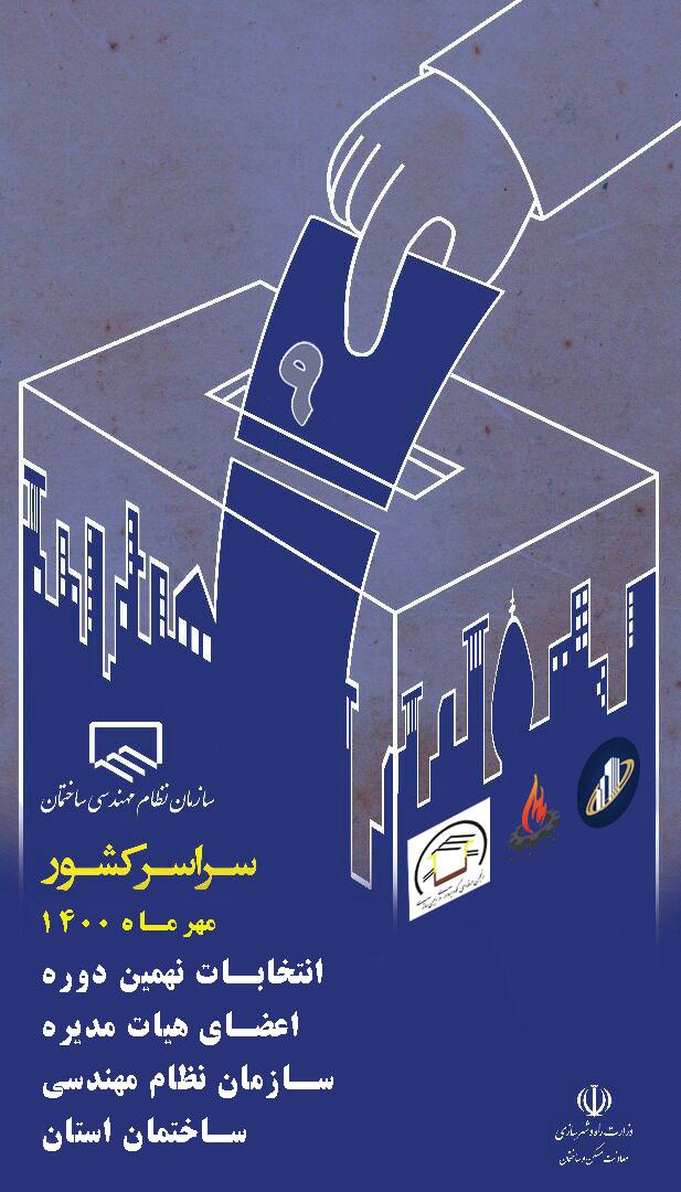 انتخابات نظام مهندسی – ۱۴۰۰